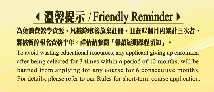 Rules for short-term course application